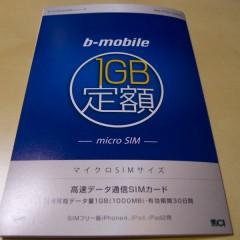 b-mobile 1GB定額購入!SIMフリーiPad2で使用レビュー