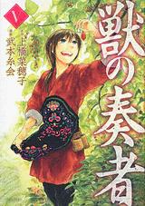 獣の奏者コミック版5巻発売!特典情報