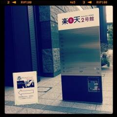 WordCamp Tokyo 2011に参加してきました!