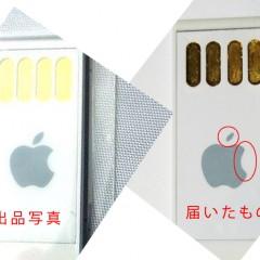 オークションで購入したMacBookAirのリカバリ用USBメモリが偽物だった件