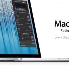 僕がMacBookPro Retinaの購入を決めた5つの理由
