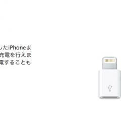 日本AppleStoreでもついに Lightning to Micro USB アダプタが発売!&レビュー!