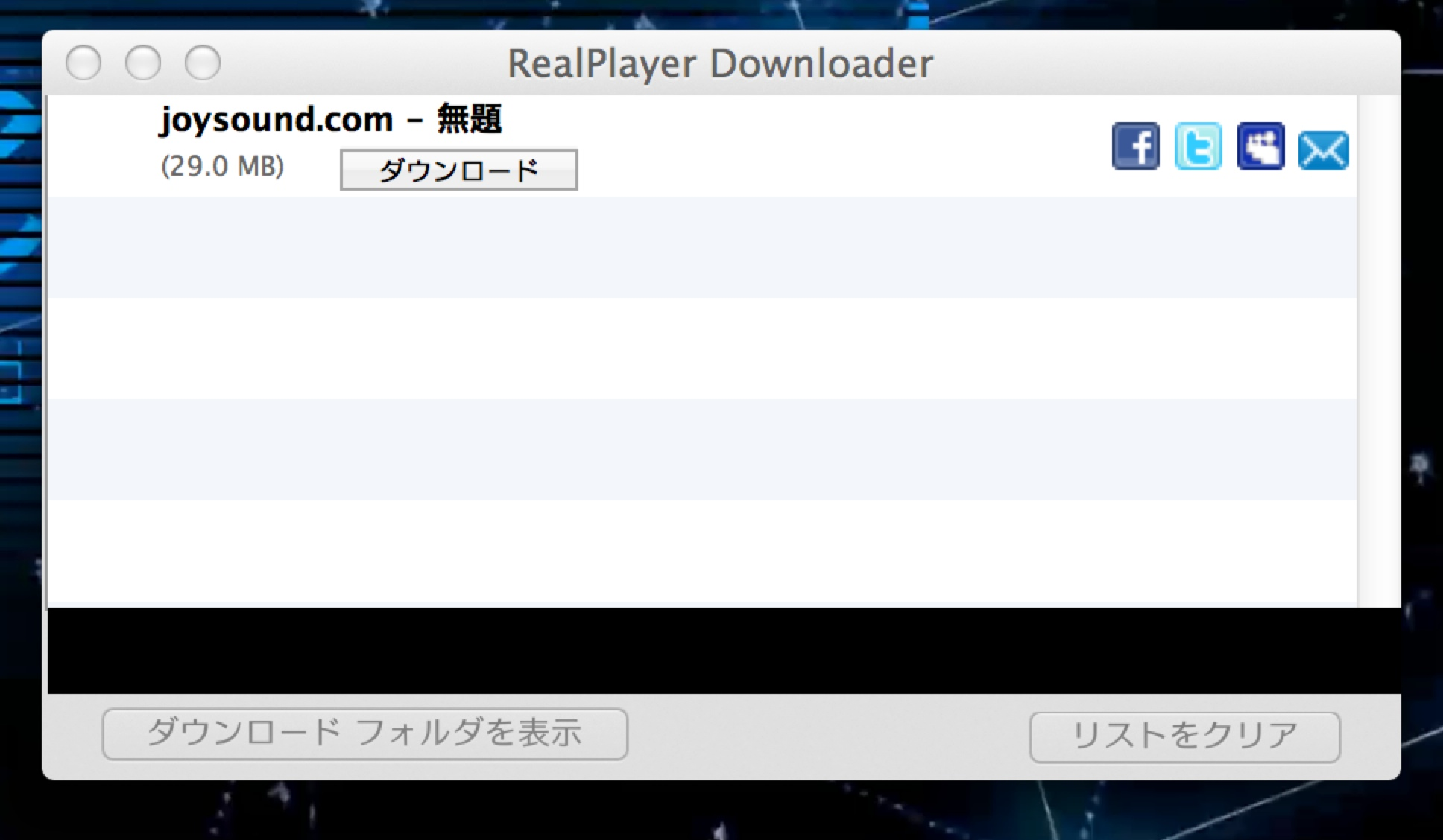 realplayerdl