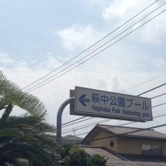 【夏だ】萩中公園プールに行ってきた【暑いぞ】