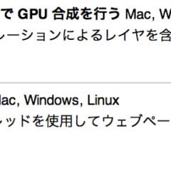MacのChromeが重かったのが直った方法とRetinaモデルでスクロールを速くする設定