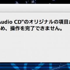 Macの光学ドライブ共有のリモートディスクでは音楽CD・DVDを再生することはできない