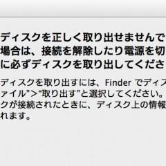 Macのスリープ時に外付けHDDを自動アンマウントしてくれる「Jettison」が便利!