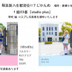 【即売会】桜高新入生歓迎会!!7じかんめ【参加】